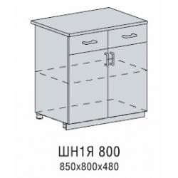 Валерия шкаф нижний 2 верхних ящика 800