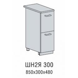 Валерия шкаф нижний 2 больших ящика 300