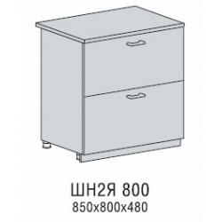 Валерия шкаф нижний 2 больших ящика 800