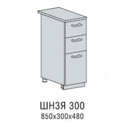 Валерия шкаф нижний 3 ящика 300