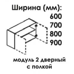 Модуль верхний 2 дверный с полкой высота 720