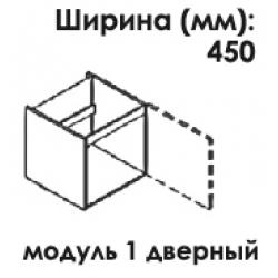 Модуль нижний 1 дверный под мойку