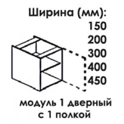 Модуль нижний 1 дверный