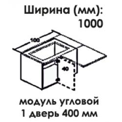 Модуль нижний угловой с 1 дверью 400 мм