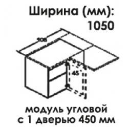 Модуль нижний угловой с 1 дверью 450 мм