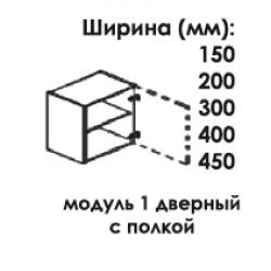 Модуль верхний 1 дверный с полкой высота 720