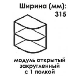 Модуль нижний закругленный