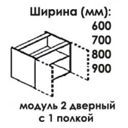 Модуль нижний 2 дверный