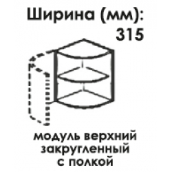 Модуль верхний закргленный 720