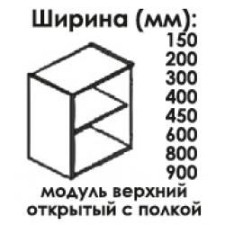 Модуль верхний открытый 720