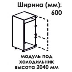 Модуль нижний под холодильник 2040