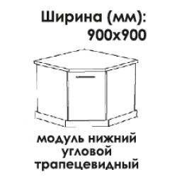 Модуль нижний угловой трапецевидный