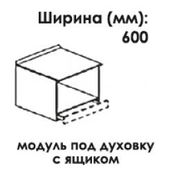 Модуль под духовку нижний высота 720