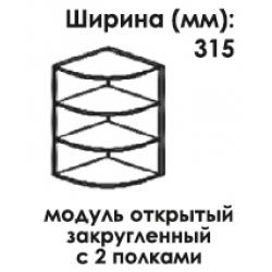 Модуль верхний закругленный открытый 960