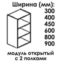 Модуль верхний открытый 960