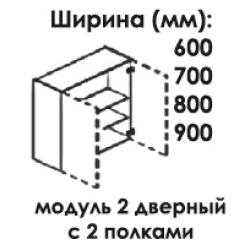 Модуль верхний 2 дверный 960