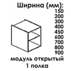 Модуль нижний открытый