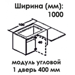 Модуль нижний угловой под мойку с 1 дверью 400 мм