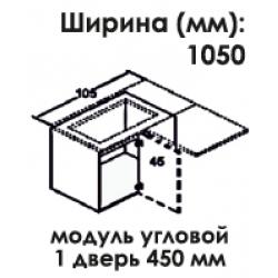Модуль нижний угловой под мойку с 1 дверью 450 мм