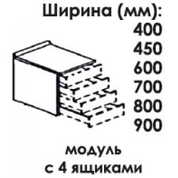 Модуль нижний 4 ящика