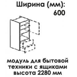 Модуль нижний под бытовую технику с ящиками 2280