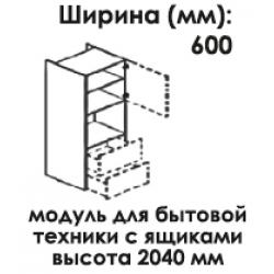 Модуль нижний под бытовую технику с ящиками 2040