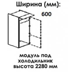 Модуль нижний под холодильник 2280