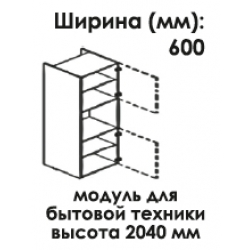 Модуль нижний под бытовую технику 2040