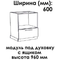 Модуль нижний под духовку 960