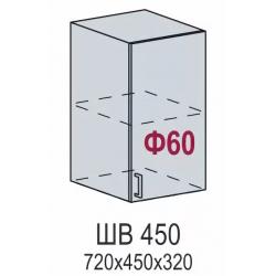Вирджиния шкаф верхний 450
