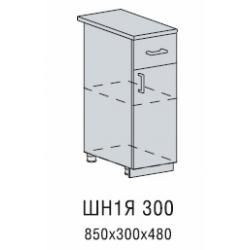 Вирджиния шкаф нижний 1 ящик 300