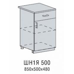 Вирджиния шкаф нижний 1 ящик 500