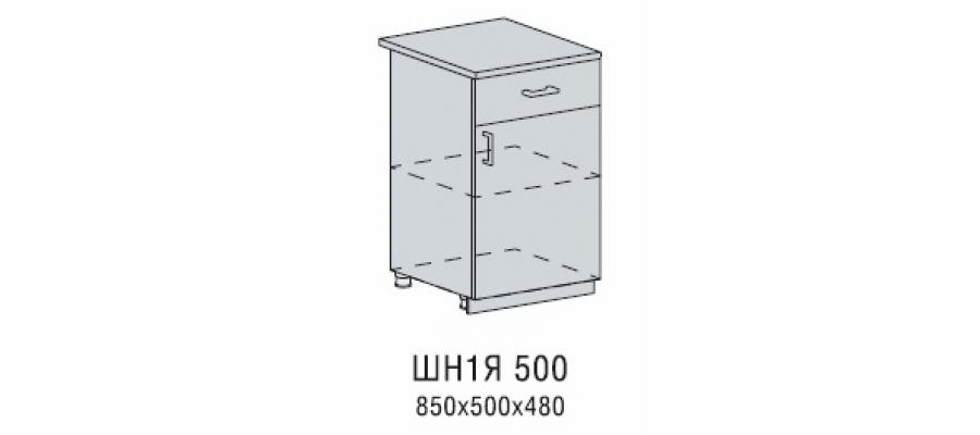 Валерия шкаф нижний 1 ящик 500