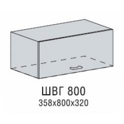 Вирджиния шкаф верхний горизонтальный 800